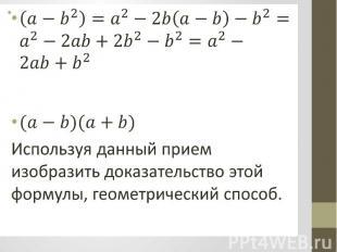 Используя данный прием изобразить доказательство этой формулы, геометрический сп