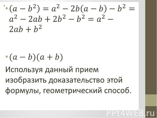 Используя данный прием изобразить доказательство этой формулы, геометрический способ.