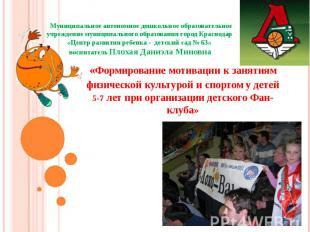 Муниципальное автономное дошкольное образовательное учреждение муниципального об