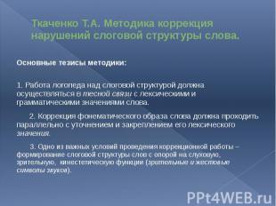 Ткаченко Т.А. Методика коррекция нарушений слоговой структуры слова. Основные те