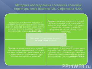 Методика обследования состояния слоговой структуры слов (Бабина Г.В., Сафонкина