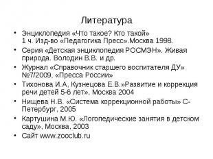 Энциклопедия «Что такое? Кто такой» 1 ч. Изд-во «Педагогика Пресс».Москва 1998.