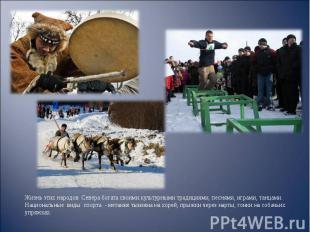 Жизнь этих народов Севера богата своими культурными традициями, песнями, играми,