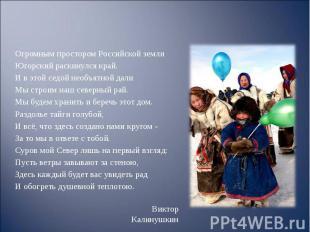 Огромным простором Российской земли Огромным простором Российской земли Югорский