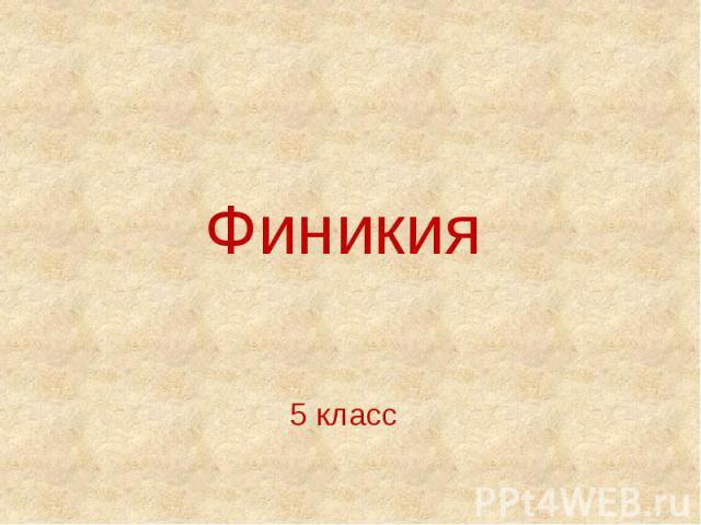 Финикия 5 класс