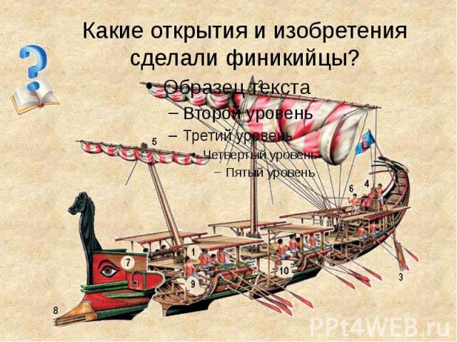 Какие открытия и изобретения сделали финикийцы?