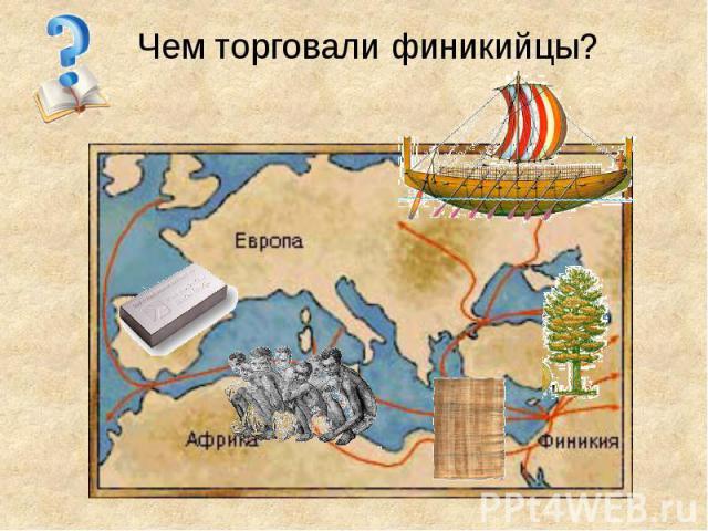 Чем торговали финикийцы?