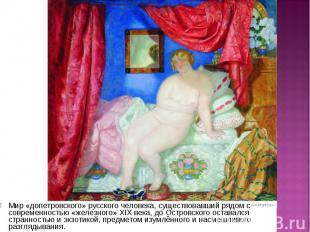 Мир «допетровского» русского человека, существовавший рядом с современностью «же