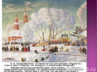В. Ф. Одоевский писал: «Я считаю на Руси три трагедии: «Недоросль», «Горе от ума