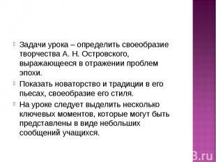 Задачи урока – определить своеобразие творчества А. Н. Островского, выражающееся