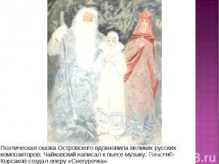 Поэтическая сказка Островского вдохновила великих русских композиторов: Чайковск