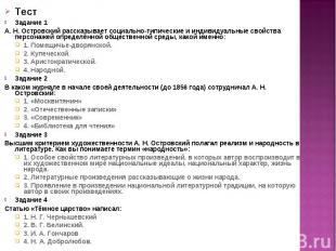 Тест Тест Задание 1 А. Н. Островский рассказывает социально-типические и индивид