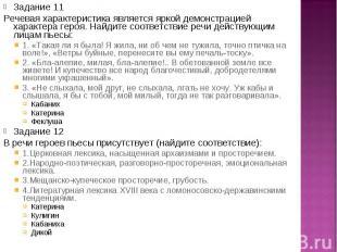 Задание 11 Задание 11 Речевая характеристика является яркой демонстрацией характ