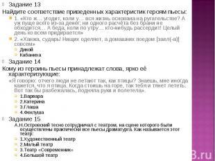 Задание 13 Задание 13 Найдите соответствие приведенных характеристик героям пьес