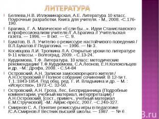 Беляева,Н.В. Иллюминарская, А.Е. Литература 10 класс. Поурочные разработки. Книг
