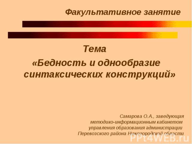 Факультативное занятие Тема «Бедность и однообразие синтаксических конструкций»