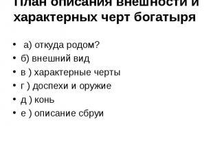 а) откуда родом? а) откуда родом? б) внешний вид в ) характерные черты г ) доспе
