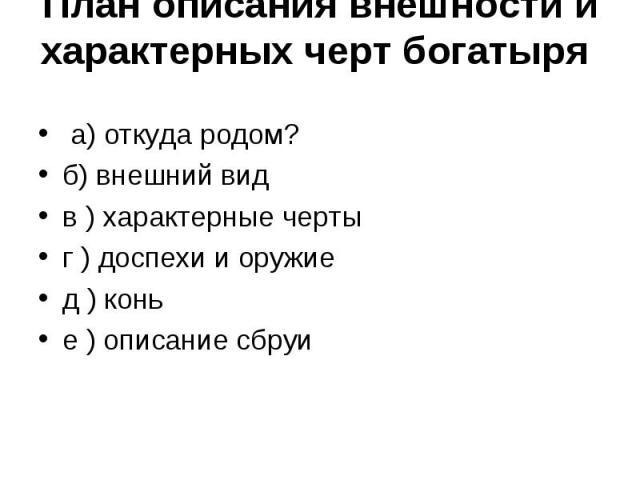 а) откуда родом? а) откуда родом? б) внешний вид в ) характерные черты г ) доспехи и оружие д ) конь е ) описание сбруи