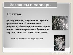 Граттаж Граттаж (франц. grattage, от gratter — скрести, царапать), способ выполн
