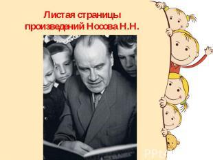 Листая страницы произведений Носова Н.Н.