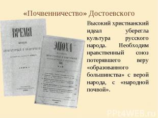 Высокий христианский идеал уберегла культура русского народа. Необходим нравстве