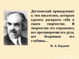 Достоевский принадлежит к тем писателям, которым удалось раскрыть себя в своем т