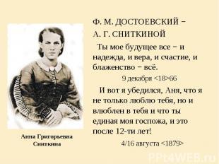 Ф. М. ДОСТОЕВСКИЙ − Ф. М. ДОСТОЕВСКИЙ − А. Г. СНИТКИНОЙ Ты мое будущее все − и н