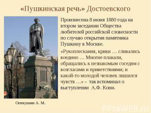 Произнесена 8 июня 1880 года на втором заседании Общества любителей российской с