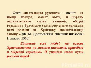 Стать «настоящим русским» − значит «в конце концов, может быть, и изречь окончат
