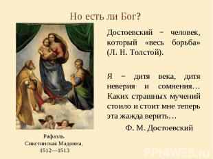 Достоевский − человек, который «весь борьба» (Л. Н. Толстой). Достоевский − чело