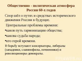 Спор шёл о путях и средствах исторического движения России в будущее. Спор шёл о