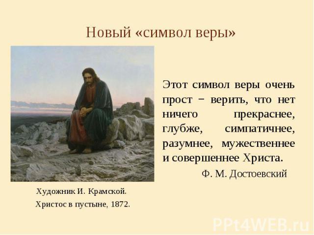 Художник И. Крамской. Художник И. Крамской. Христос в пустыне, 1872.