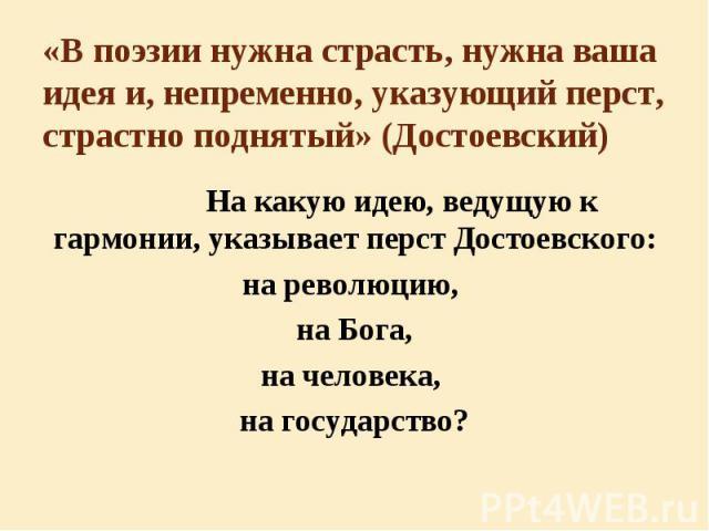 На какую идею, ведущую к гармонии, указывает перст Достоевского: На какую идею, ведущую к гармонии, указывает перст Достоевского: на революцию, на Бога, на человека, на государство?