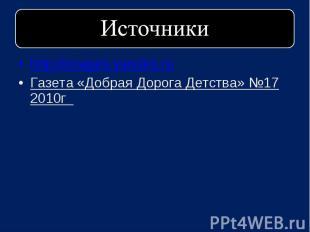 http://images.yandex.ru http://images.yandex.ru Газета «Добрая Дорога Детства» №