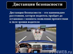 Дистанция безопасности – это наименьшее расстояние, которое водитель пройдет до
