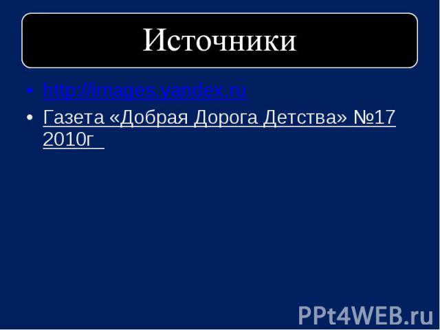 http://images.yandex.ru http://images.yandex.ru Газета «Добрая Дорога Детства» №17 2010г