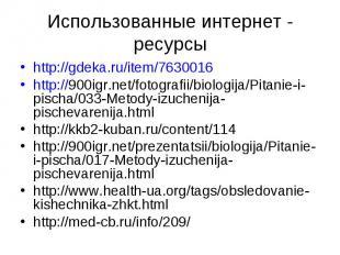 http://gdeka.ru/item/7630016 http://gdeka.ru/item/7630016 http://900igr.net/foto