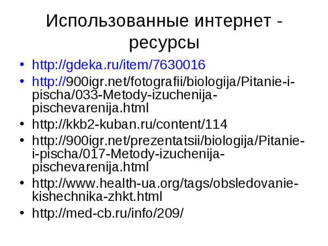 http://gdeka.ru/item/7630016 http://gdeka.ru/item/7630016 http://900igr.net/fotografii/biologija/Pitanie-i-pischa/033-Metody-izuchenija-pischevarenija.html http://kkb2-kuban.ru/content/114 http://900igr.net/prezentatsii/biologija/Pitanie-i-pischa/01…