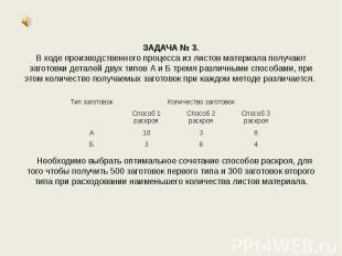 ЗАДАЧА № 3. В ходе производственного процесса из листов материала получают загот