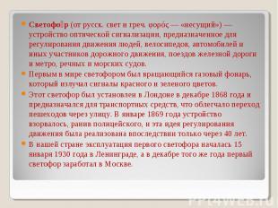 Светофо р (от русск. свет и греч. φορός — «несущий») — устройство оптической сиг