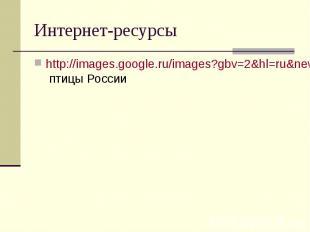 Интернет-ресурсы http://images.google.ru/images?gbv=2&hl=ru&newwindow=1&