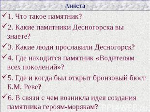 1. Что такое памятник? 1. Что такое памятник? 2. Какие памятники Десногорска вы