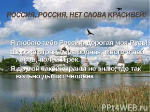 Я люблю тебя Россия, дорогая моя Русь! Широка страна моя родная, много в ней лес