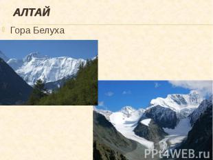 Гора Белуха Гора Белуха