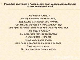 У каждого живущего в России есть своя малая родина. Для нас – это Алтайский край