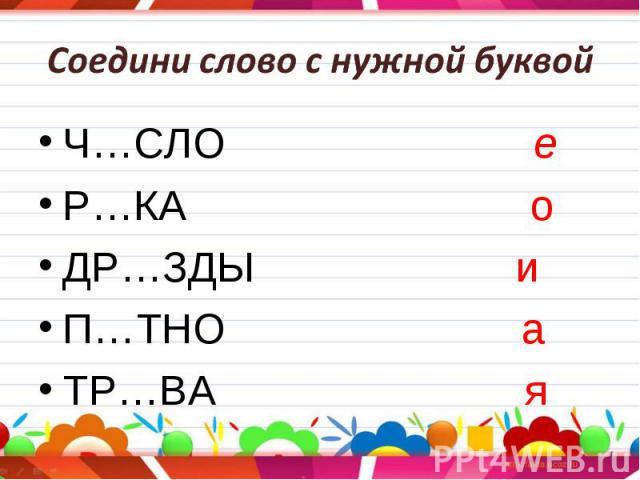Ч…СЛО е Ч…СЛО е Р…КА о ДР…ЗДЫ и П…ТНО а ТР…ВА я