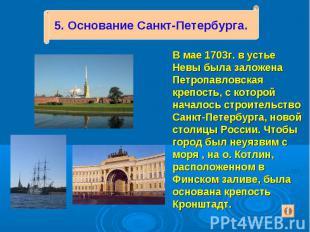 В мае 1703г. в устье Невы была заложена Петропавловская крепость, с которой нача