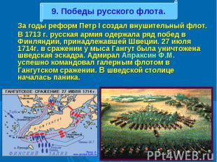 За годы реформ Петр I создал внушительный флот. За годы реформ Петр I создал вну