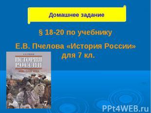 § 18-20 по учебнику § 18-20 по учебнику Е.В. Пчелова «История России» для 7 кл.