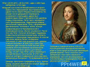 Петр I (30.05.1672 – 28.01.1725) - царь с 1682 года, император с 1721 года. Петр